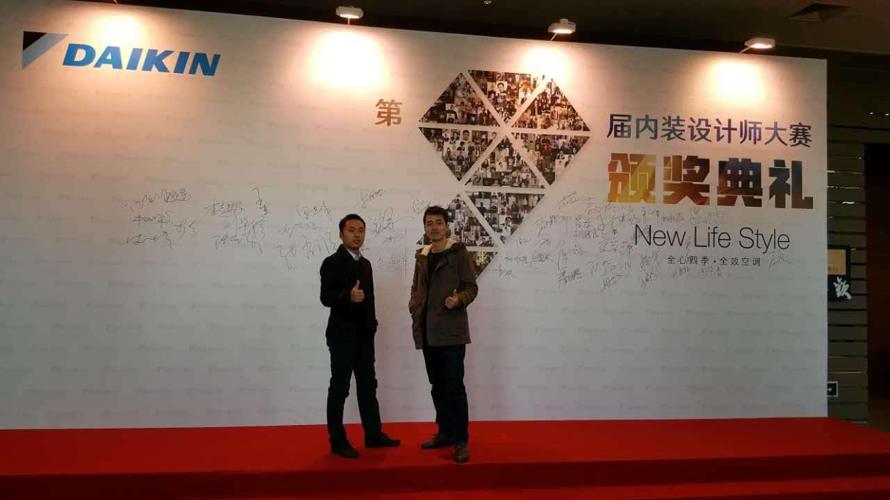 大金设计师大赛颁奖典礼 公司风采 上海先牧人工环境