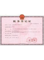 先牧税务登记证