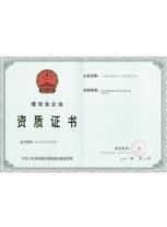 先牧建筑业企业三级资质证书