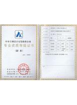 甲级中央空调专业资质等级证书