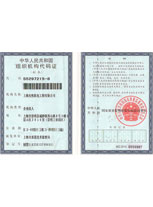 先牧组织机构代码证