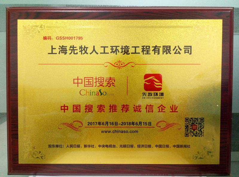 先牧被授予中国搜索推荐诚信企业