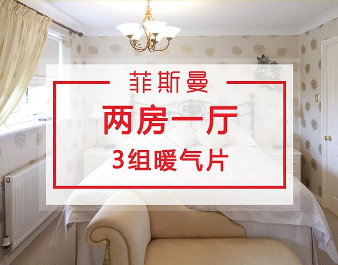 两房一厅暖气片安装
