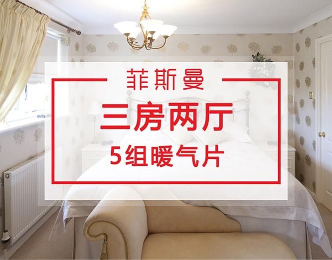 三房两厅暖气片安装