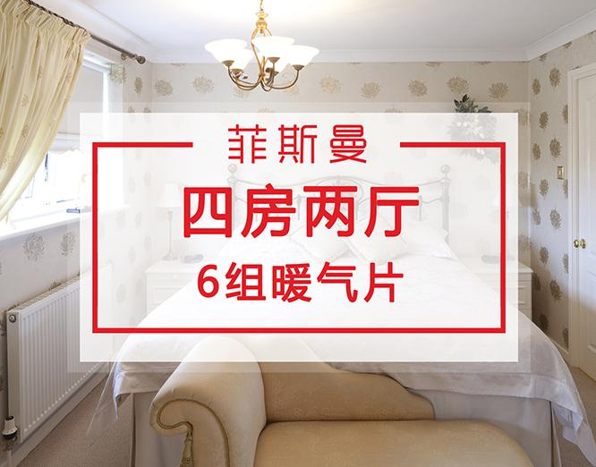 四房两厅暖气片安装