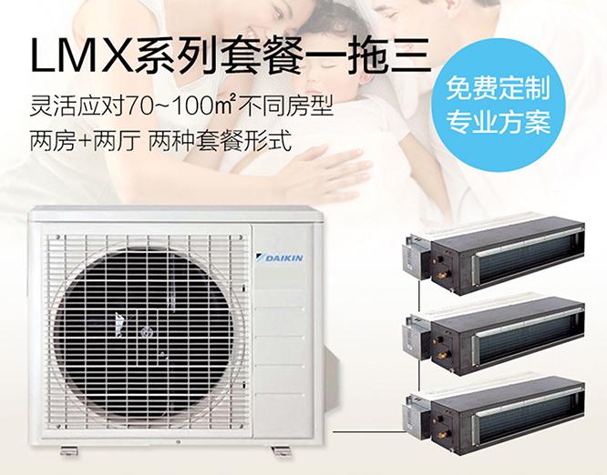 大金LMX系列 一拖三