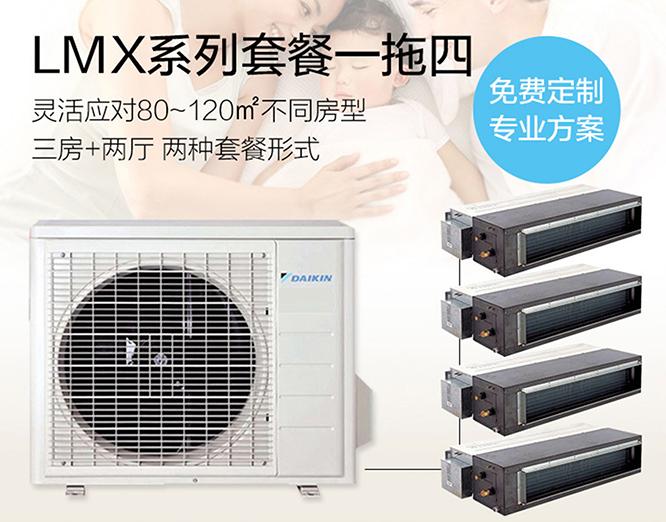 大金LMX系列 一拖四