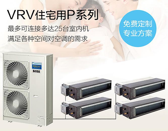 大金VRV P系列 一拖四