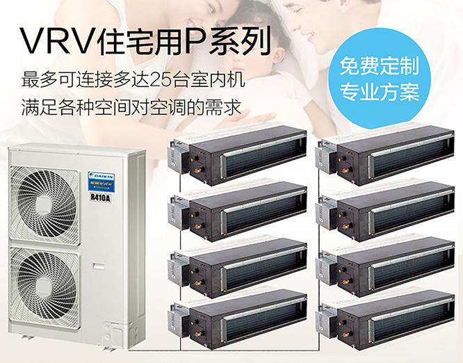大金VRV P 系列 一拖八