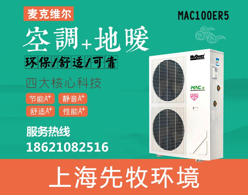 A+变频系列中央空调地暖一体机组  MAC100ER5